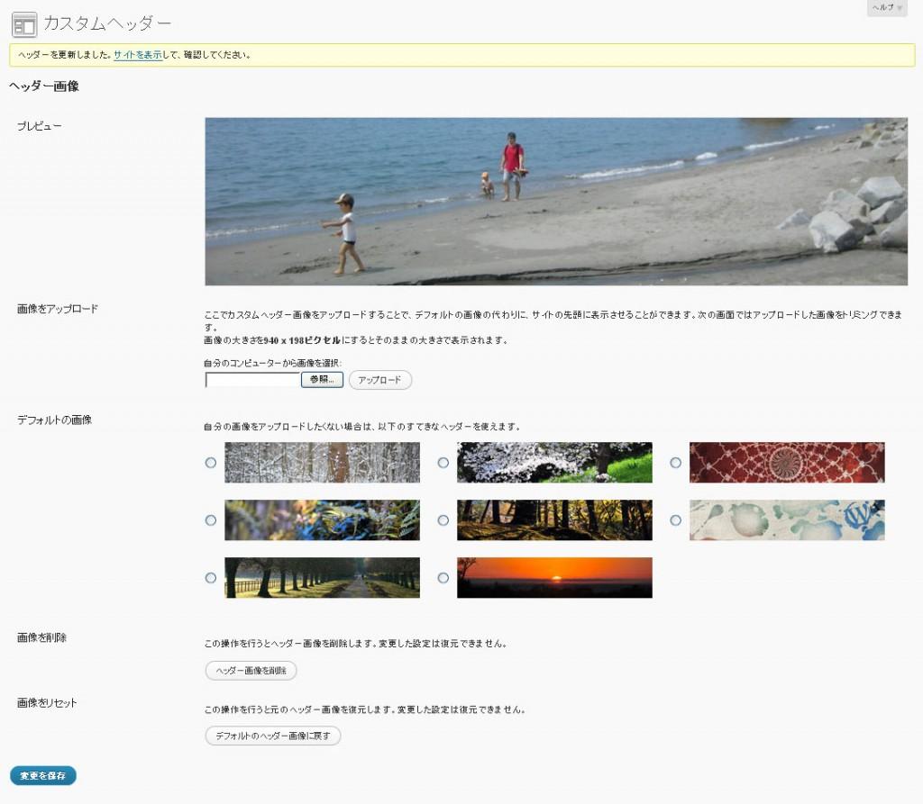 WordPress3.0の新デフォルトテーマ「Twenty Ten」、「カスタムヘッダー」