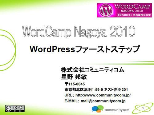 WordPressファーストステップ - 星野邦敏 - WordCamp Nagoya 2010(PDF資料)