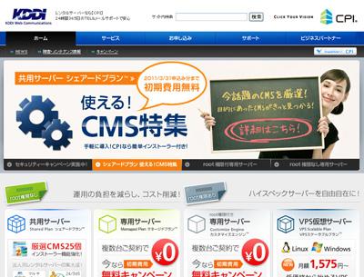 KDDIウェブコミュニケーションズCPIレンタルサーバー