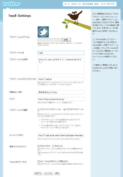 WordPress「Tweetable」プラグイン設定画面