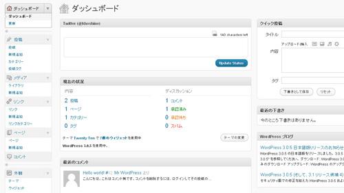 「Tweetable」プラグインを使い方のサンプルサイト