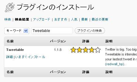 Tweetableプラグイン