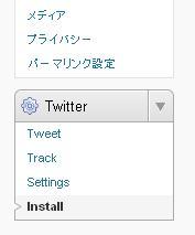 「Tweetable」プラグイン
