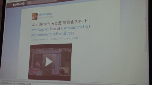 WordBench東京