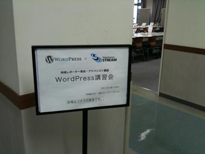 WordPress講習会、東京都市大学にて