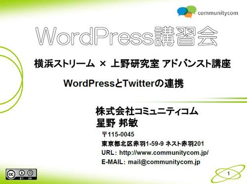 WordPress講習会(PDFファイル)