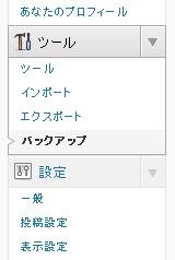 「WordPress Database Backup」プラグイン管理画面