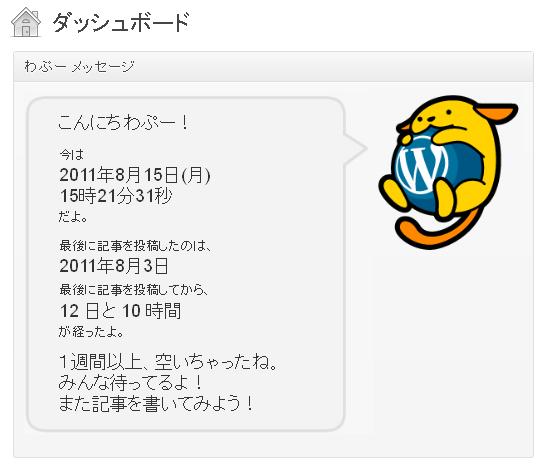 Hello Wapuuプラグイン(バージョン0.1)