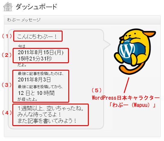 「Hello Wapuu」バージョン0.1