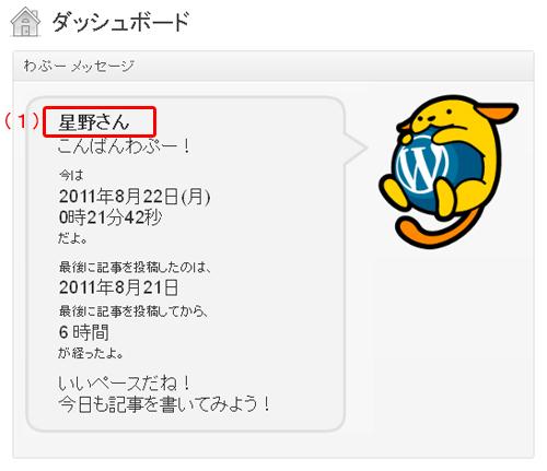 「Hello Wapuu」バージョン0.2