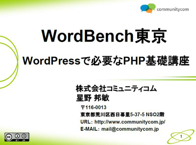 WordBench東京-WordPressで必要なPHP基礎講座