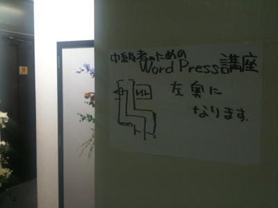 中級者のためのWordPress講座