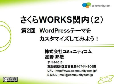 さくらWORKS<関内>WordPress中級講座<br />「第2回WordPressテーマをカスタマイズしてみよう!」