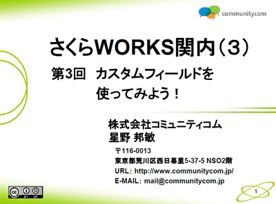 さくらWORKS<関内>WordPress中級講座「第3回カスタムフィールドを使ってみよう!」