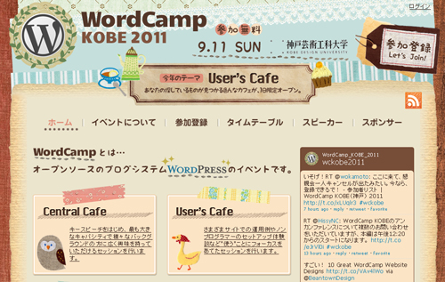 WordCamp KOBE(神戸) 2011