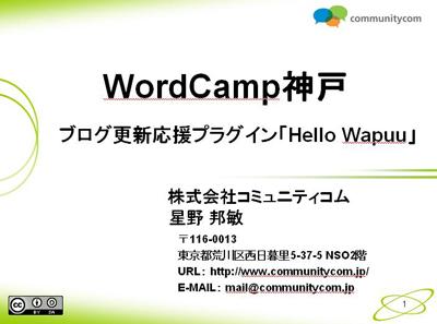 WordCamp Kobe(WordCamp神戸)ブログ更新応援プラグイン「Hello Wapuu」