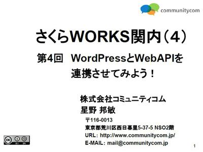 中級者のためのWordPress講座(第4回 WordPressと外部のWebAPIと連携させてみよう!)