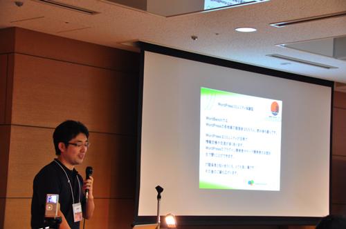 WordCamp Kyoto 2009 ライトニングトーク
