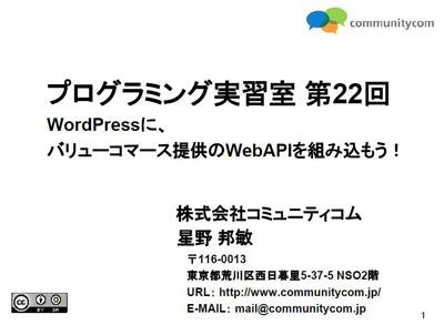 第22回プログラミング実習室「WordPressに、バリューコマース提供のWebAPIを組み込もう!」