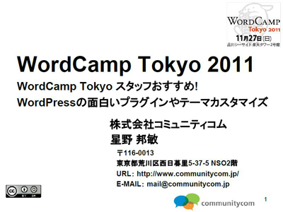 WordCamp Tokyo スタッフおすすめ! WordPress の面白いプラグインやテーマカスタマイズ