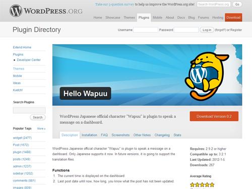 WordPressの公式プラグインディレクトリに登録しているプラグインの紹介ページにヘッダー画像を表示させる方法