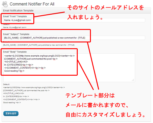 WP Comment Notifier For All