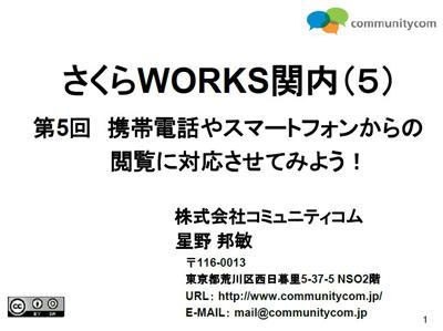 中級者のためのWordPress講座(第5回 携帯電話やスマートフォンからの閲覧に対応させてみよう!)