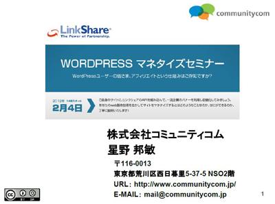 リンクシェアWordPressマネタイズセミナー