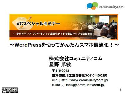 WordPressを使ってかんたんスマホ最適化!